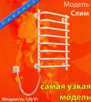 Электрические полотенцнсушители модель Слим